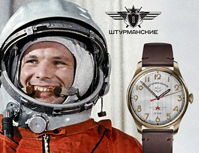 60 rocznica lotu Jurija Gagarina z zegarkami Sturmanskie!